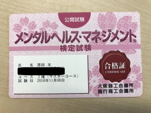 H2902原田メンヘル合格証