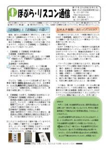 ぽぷら通信第19号