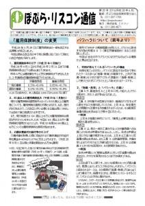 ぽぷら通信第20号