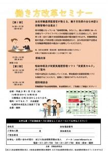 働き方改革セミナー_申込用紙